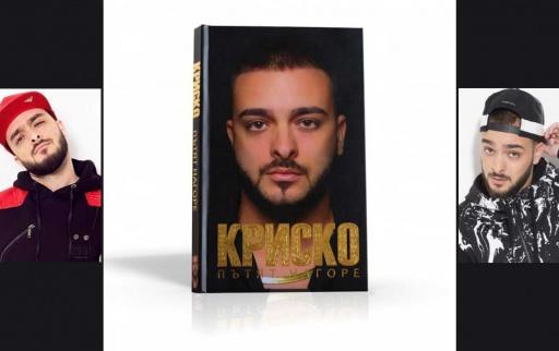 """Книгата на Криско """"Пътят нагоре"""" е факт!"""