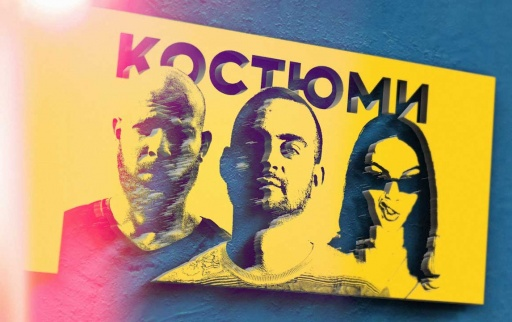 Madmatic, Cherry McDouble и Kolev са в костюми!