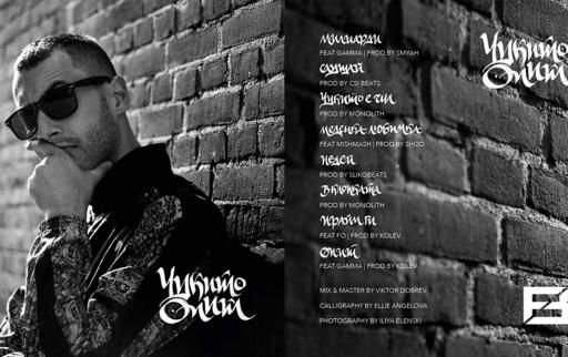 chukito_s_uspeshen_opit_za_solov_album