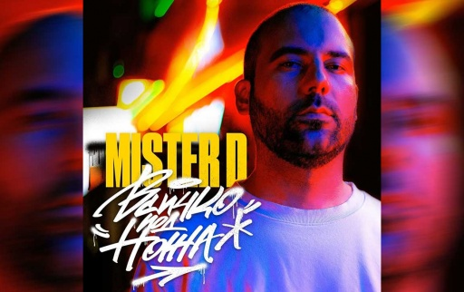 Mister D - Всичко под ножа (албум)