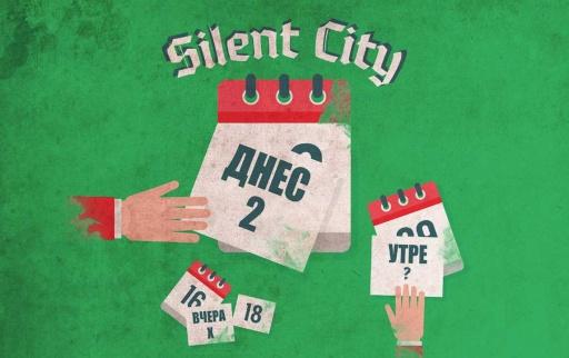 Silent City - Днес 2