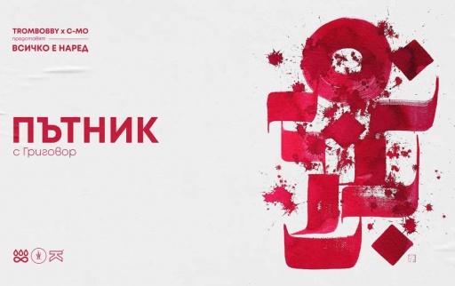 TROMBOBBY x C-MO - ПЪТНИК (с Григовор)