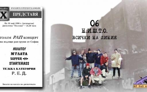 НИШТО, М'глата, Лицето, Starteras и др. Live ВТ' 96