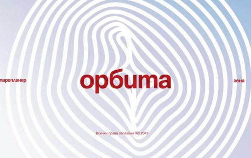 ПАРАПЛАНЕР / ГЕНА - СЪМНЕНИЯ