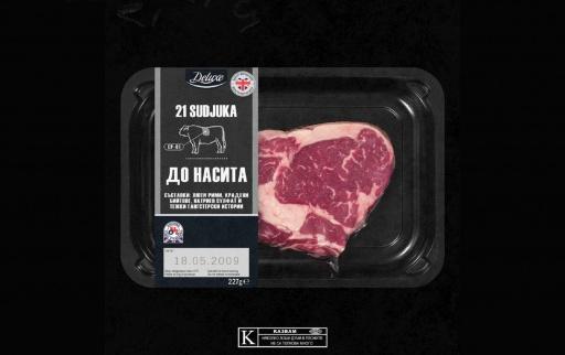 21 Sudjuka - До Насита EP REVIEW