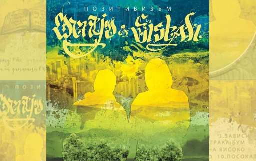 DenYo & Sistah - Посоката