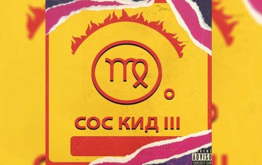 V:RGO пусна СОС КИД III (албум)