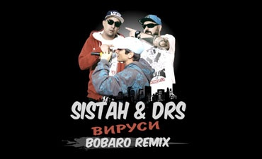 Sistah & DRS - Вируси (Bobaro RMX)