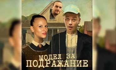 F.O._-_Peeva_sem.mitevi_feat._JAY_-_Model_za_podrajanie