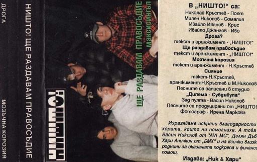 Н.И.Ш.Т.О! - Ще раздавам правосъдие (1994)