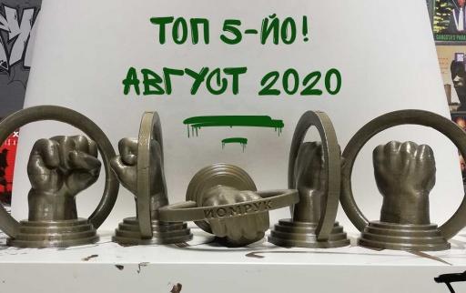 ТОП 5-ЙО! за АВГУСТ 2020