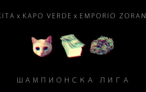 Kita x Kapo Verde x Emporio Zorani - Шампионска лига