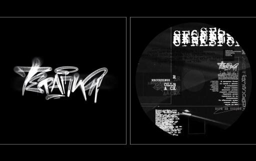 Вземи си копие от албума на SFONK - Терапия