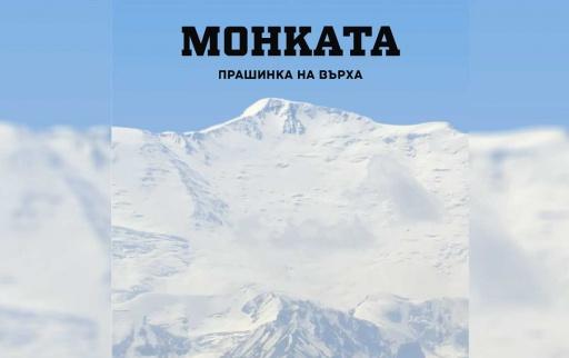МОНКАТА - ПРАШИНКА НА ВЪРХА (EP АЛБУМ)