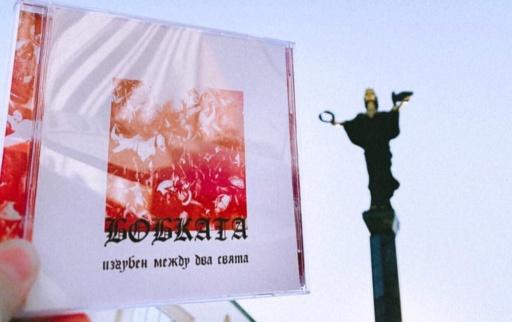 Бобката - Изгубен между два свята ALBUM REVIEW