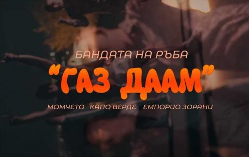 bandata_na_ryba_-_gaz_daam