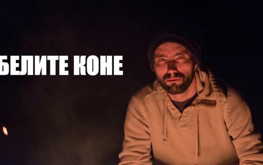 belite_kone_prepuskat_a_4PK_gi_vodi