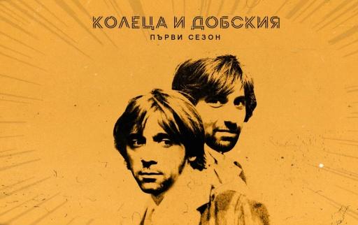 Колеца и Добския - Първи сезон (албум)