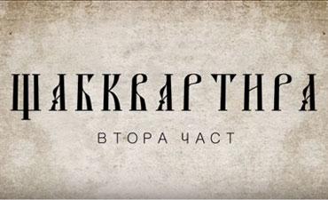 Da Mothafactory feat. Атила, Fogg & DosTress (082 Crew) - Щабквартира 2