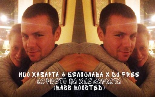 Ицо Хазарта & Белослава x Dj Free - Сърцето на хлебарката (Bass Boosted)