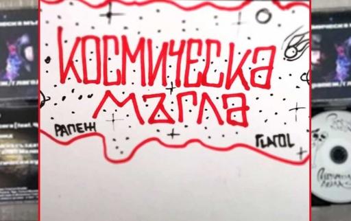 rapeja_-_gLagoL_-_kosmicheska_mygla_EP