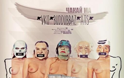 Vko & Buddubbaz feat. ATS - Чакай ма