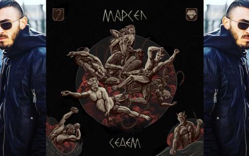 Marso - Седем (албум)