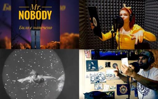 СНОП: Аз / Mr. Nobody / Ghetto Sista / Гаден