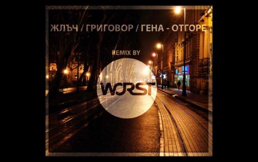Жлъч / Григовор / Гена - Отгоре (Remix by WORST)
