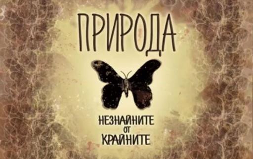 neznainite_ot_krainite_-_priroda__1000_floua_feat._NRV_-_Masurski