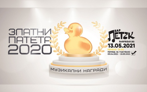 Златните патета на Бар Петък 2020