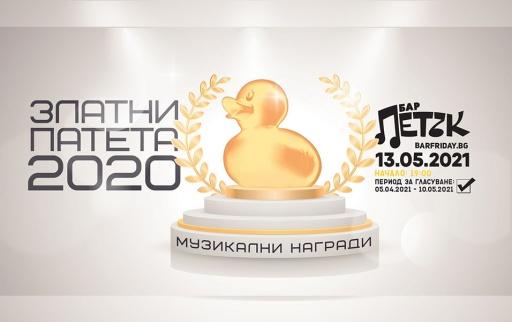 zlatnite_pateta_na_bar_petyk_2020