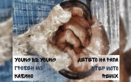 КАЗИНО x YOUNG BB YOUNG x ГРОЗЕН МС - Детето на рапа Stef Moto RMX