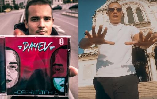 DA4EV с видео към TRAPMAN от тавата Човекът Трап