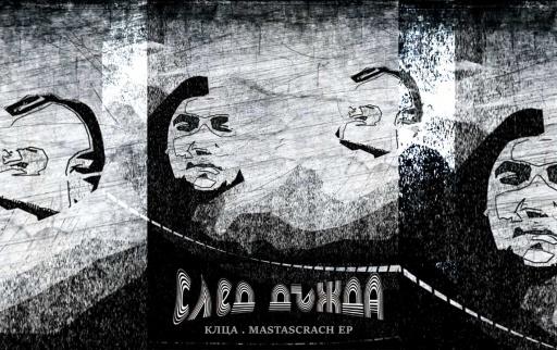MastaScrach x КЛЦА - Дъждовна вечер