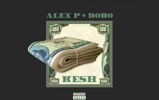 ALEX_P._-_BOBO_-_KESH