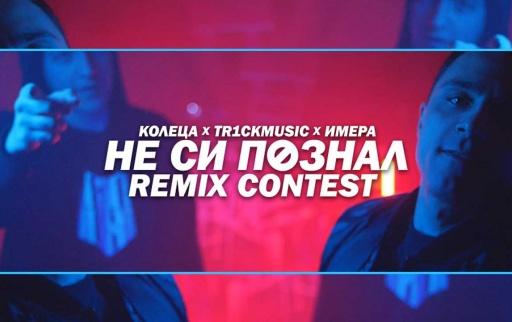 РЕМИКСирай Колеца x Tr1ckmusic и Имера