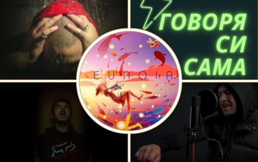 EUNOIA / Белега / МАКАРОВ / Yani MC / Darena