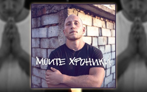 F.T.L.O.J._-_moite_hroniki_album-snippet