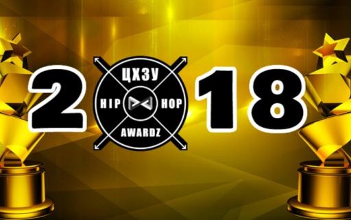 pobeditelite_v_chzu_Hip-Hop_Awardz_2018