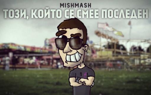 MishMash_-_tozi_koito_se_smee_posleden
