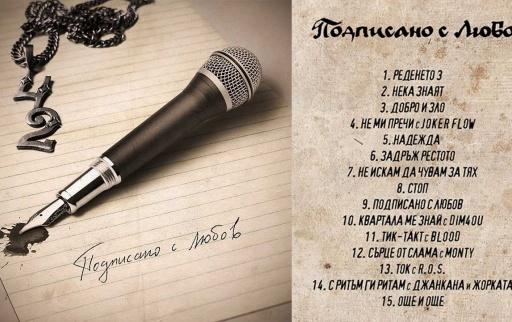 42_-__podpisano_s_liubov_album