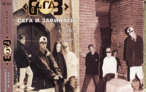 """В касетофона: Династия """"Бигаз"""" - Сега и завинаги (1995)"""