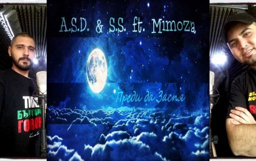 A.S.D. & S.S. fеаt. Mimoza - Преди да заспя