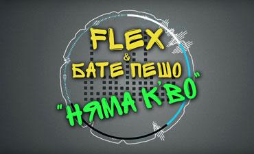 Flex_-_bate_pesho_-_nqma_kvo