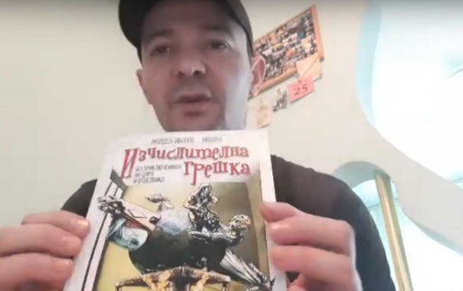 manata_s_kratko_reviu_na_knigata_si_izchislitelna_greshka
