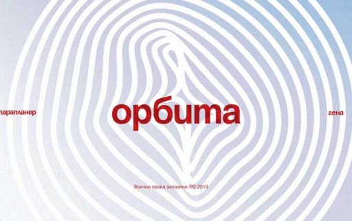 ПАРАПЛАНЕР / ГЕНА - 200% (с ЖЛЪЧ)