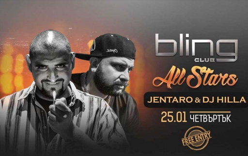 Jentaro_-_DJ_Hilla_shte_Bling-vat_v_plovdiv