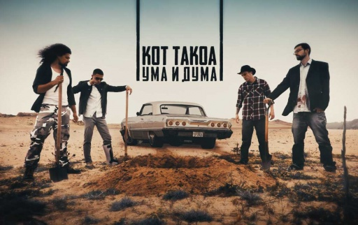 uma_i_duma_-_kot_takoa