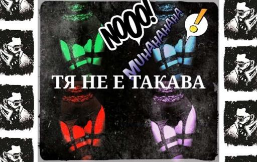 EXC_ECCC_-_tq_ne_e_takava_RMX_s_Kaskata_Hoodini_Garjoka_Andre_Alex_P